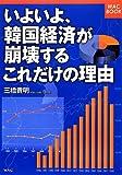 いよいよ、韓国経済が崩壊するこれだけの理由 (WAC BOOK)