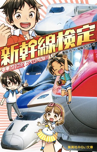 新幹線検定 電車で行こう! スペシャル版! ! (集英社みらい文庫)