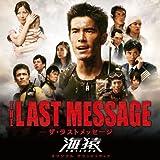 THE LAST MESSAGE 海猿 オリジナル・サウンドトラック/佐藤直紀
