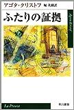 ふたりの証拠 (ハヤカワepi文庫) 画像