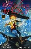 約束のネバーランド コミック 1-11巻セット
