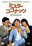 ミスター・ココナッツ [DVD]
