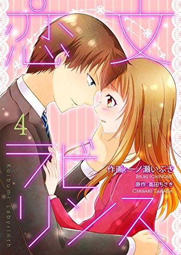 恋文ラビリンス 4巻 (Colorful!)の詳細を見る