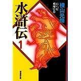 水滸伝 1 (潮漫画文庫)