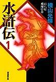 水滸伝 (1) (潮漫画文庫)