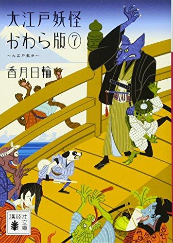 大江戸妖怪かわら版7 大江戸散歩 (講談社文庫)の詳細を見る