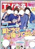 TVぴあ 2014年6月18日号
