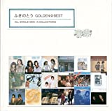 GOLDEN☆BEST ふきのとう ALL SINGLE SIDE-A COLLECTIONS