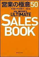 HAL BECKER'S ULTIMATE SALES BOOK 営業の極意50