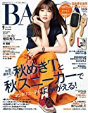 BAILA (バイラ) 2019年9月号 [雑誌]
