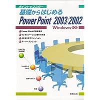 基礎からはじめるPowerPoint 2003/2002―ポイントでマスターWindows対応