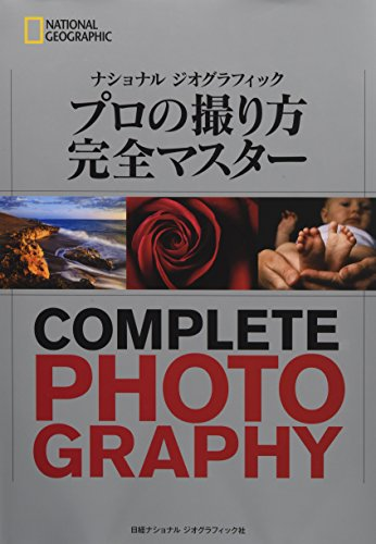 ナショナルジオグラフィック プロの撮り方 完全マスターの詳細を見る