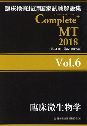 Complete+MT 2018 Vol.6 臨床微生物学 (臨床検査技師国家試験解説集)