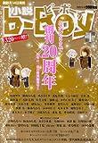 小説b-Boy (ビーボーイ) 2014年 01月号 [雑誌]