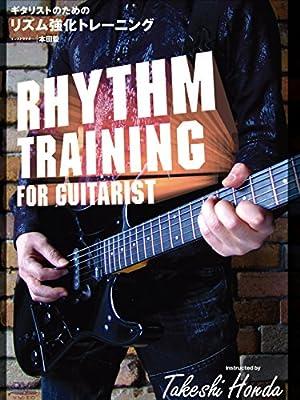 ギタリストのためのリズム強化トレーニング