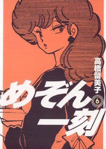 めぞん一刻〔新装版〕(6) (ビッグコミックス)