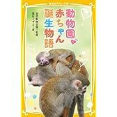 動物園・赤ちゃん誕生物語 (集英社みらい文庫)