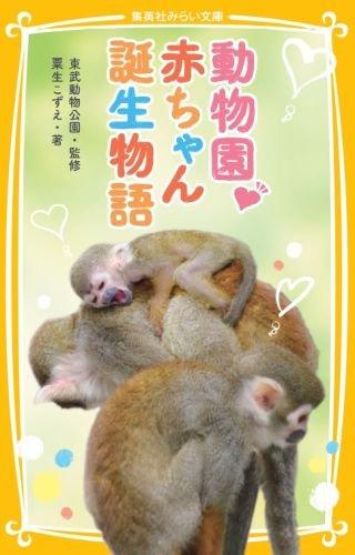動物園・赤ちゃん誕生物語 (集英社みらい文庫)の詳細を見る