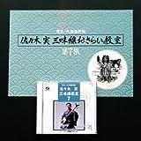 東北・北海道民謡 佐々木実三味線教室《第7集》■譜面1册・CD1枚セット