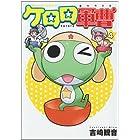ケロロ軍曹 (4) (角川コミックス・エース)