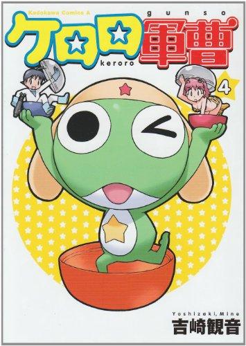 ケロロ軍曹 (4) (角川コミックス・エース)の詳細を見る