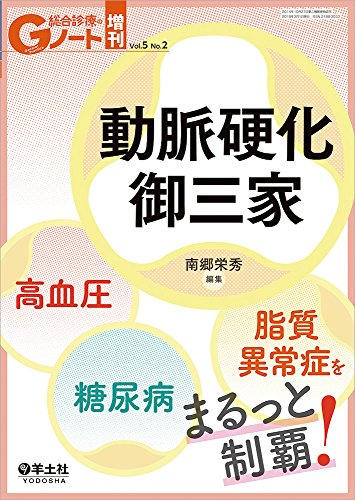 Gノート増刊 Vol.5 No.2 動脈硬化御三家 高血圧・糖尿病・脂質異常症をまるっと制覇!