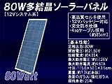 80W 多結晶ソーラーパネル 12V システム系(MSP80W12V)