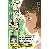 竹林はるか遠く―日本人少女ヨーコの戦争体験記