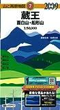 関連アイテム:蔵王 2009年版—面白山・船形山 (山と高原地図 7)
