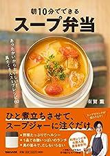 有賀薫さん『朝10分でできる スープ弁当』(マガジンハウス)刊行記念