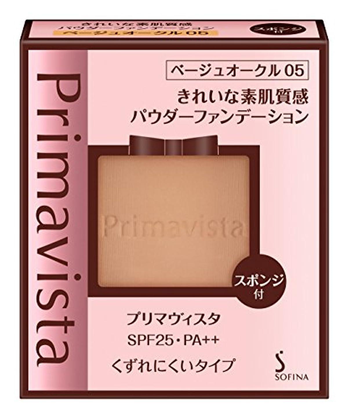批評煩わしい湿気の多いプリマヴィスタ きれいな素肌質感パウダーファンデーション ベージュオークル05 SPF25 PA++ 9g