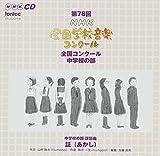 第78回(平成23年度)NHK全国学校音楽コンクール 中学校の部