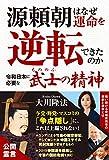 源頼朝はなぜ運命を逆転できたのか ―令和日本に必要な「武士(もののふ)の精神」― (OR BOOKS)