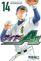 ダイヤのA act2 第14巻