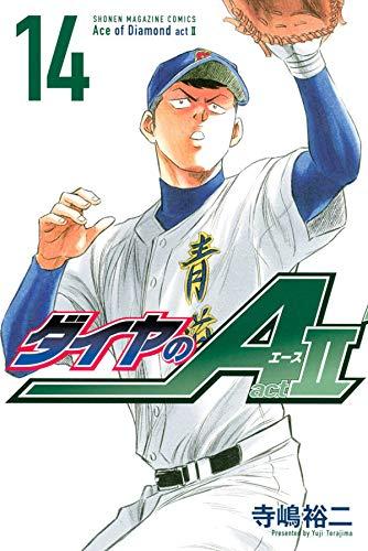 ダイヤのA act2(14) (講談社コミックス)