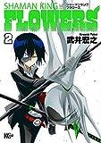 シャーマンキングFLOWERS(2) (少年マガジンエッジコミックス)