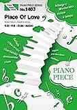 ピアノピースPP1403 Place Of Love / LOVE PSYCHEDELICO  (ピアノソロ・ピアノ&ヴォーカル)~映画『昼顔』主題歌