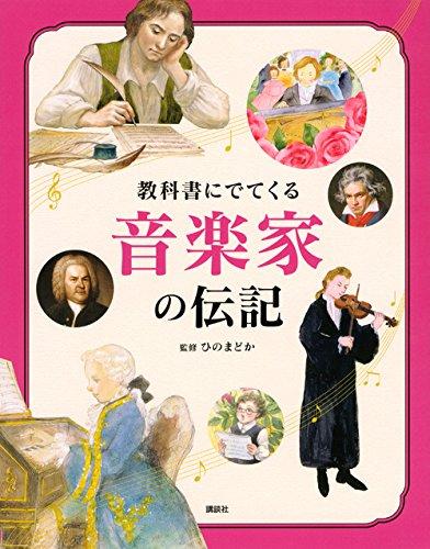 教科書にでてくる 音楽家の伝記の詳細を見る