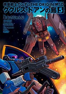 機動戦士ガンダム THE ORIGIN MSD ククルス・ドアンの島 5 (角川コミックス・エース)