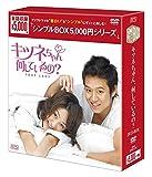 キツネちゃん、何しているの? DVD-BOX〈シンプルBOX 5,000円シリーズ〉[DVD]