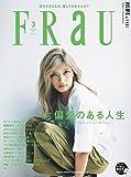 FRaU 2017年 3月号【雑誌】