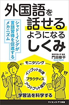 [門田 修平]の外国語を話せるようになるしくみ シャドーイングが言語習得を促進するメカニズム (サイエンス・アイ新書)
