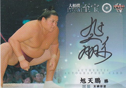 BBM 大相撲 関脇 旭天鵬 勝 直筆 サイン カード 60枚限定 2015 ベースボールマガジン社