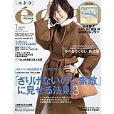 eclat(エクラ) 2020年 01 月号 [雑誌]