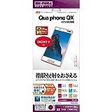ラスタバナナ Qua phone QX KYV42/DIGNO V フィルム 指紋・反射防止(アンチグレア) キュアフォン ディグノ 液晶保護フィルム T839KYV42