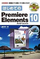 はじめてのPremiereElements10 (I・O BOOKS)