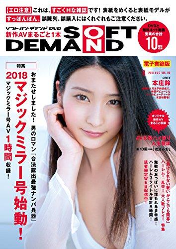 ソフト・オン・デマンドDVD 2018年 08月号 VOL.86【電子書籍版】  ソフト・オン・デマンド DVD thumbnail
