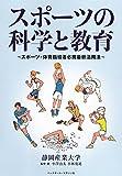 スポーツの科学と教育~スポーツ・体育指導者必携最新活用法~