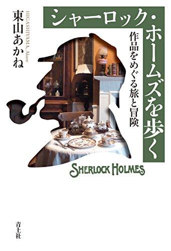 シャーロック・ホームズを歩く ―作品をめぐる旅と冒険―の詳細を見る