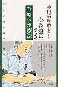 神田橋條治が教える 心身養生のための経絡・ツボ療法